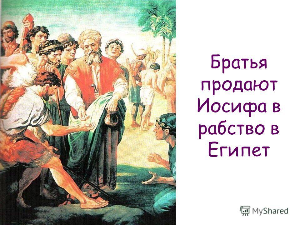 Братья продают Иосифа в рабство в Египет