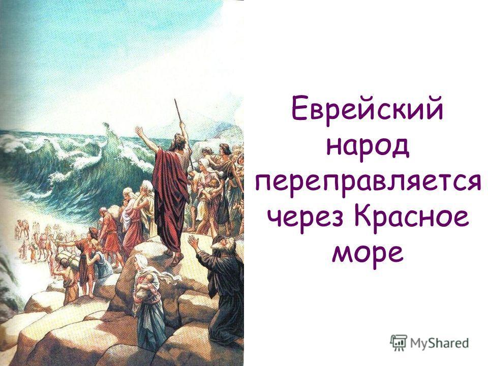 Еврейский народ переправляется через Красное море