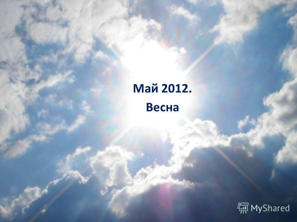 Май 2012. Весна