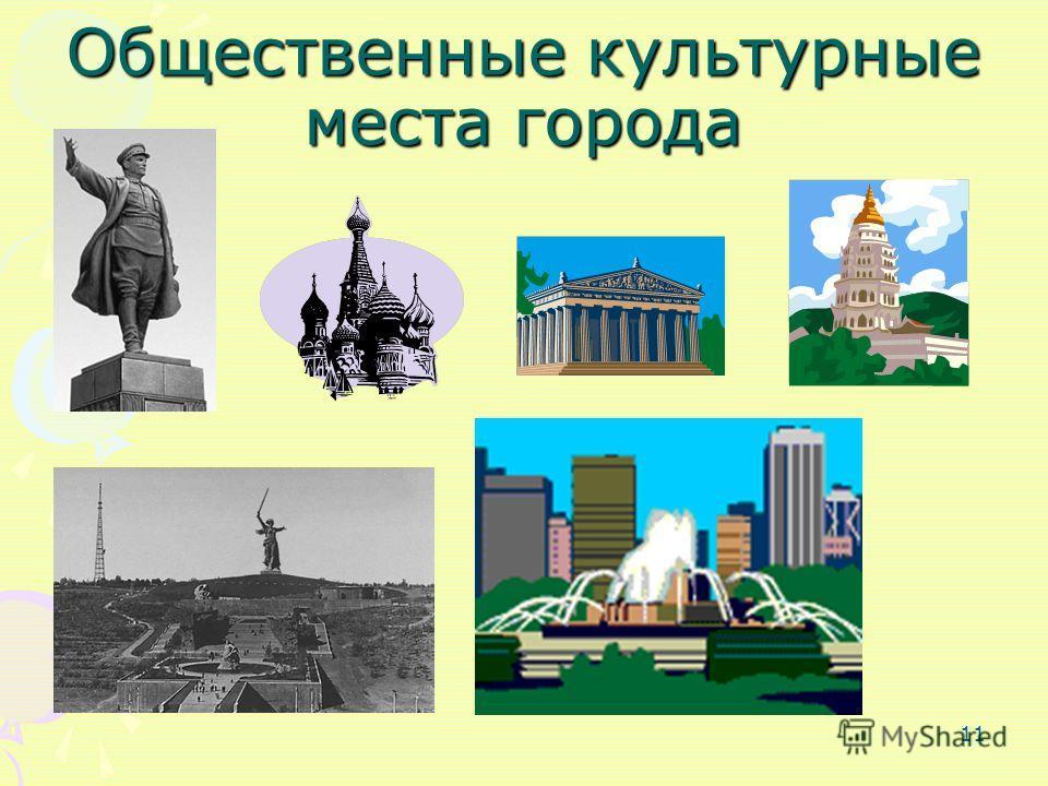 11 Общественные культурные места города