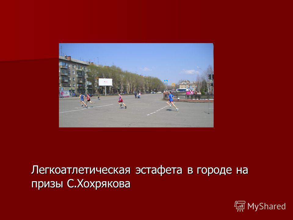 Легкоатлетическая эстафета в городе на призы С.Хохрякова