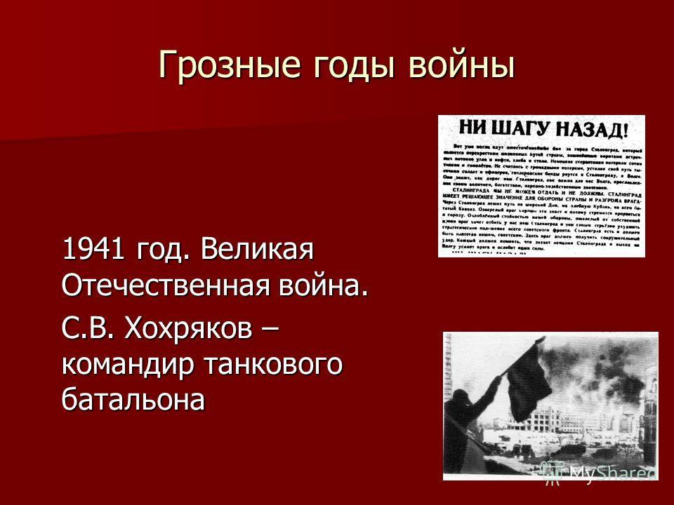 Грозные годы войны 1941 год. Великая Отечественная война. С.В. Хохряков – командир танкового батальона