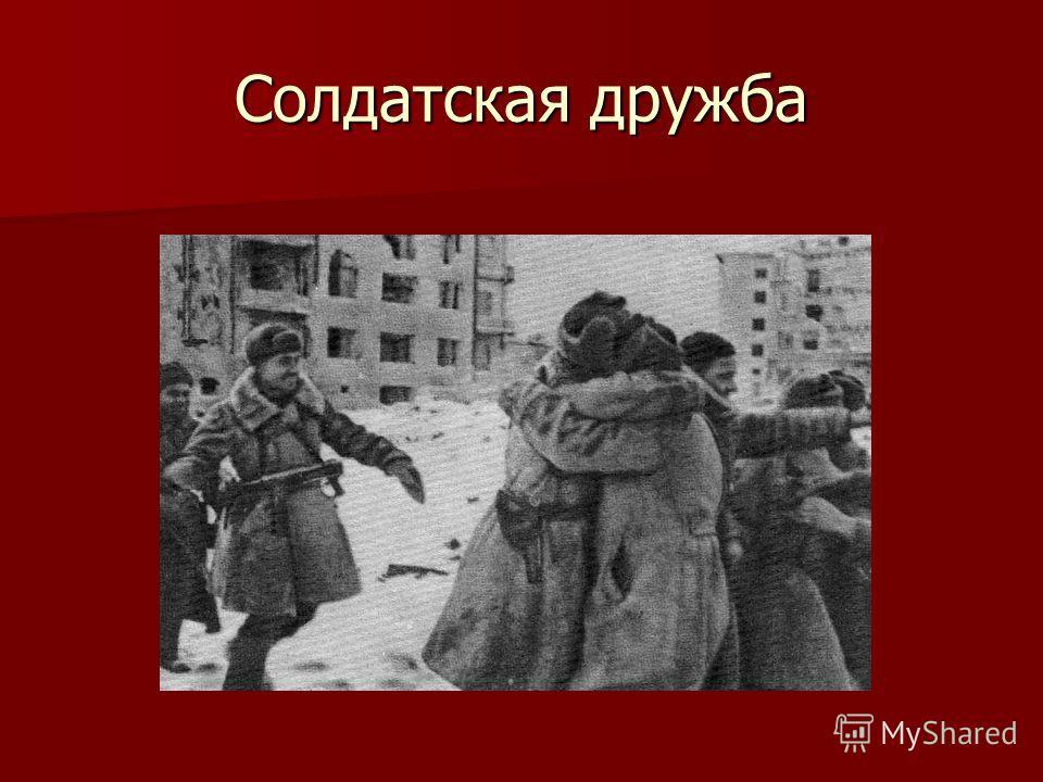 Солдатская дружба