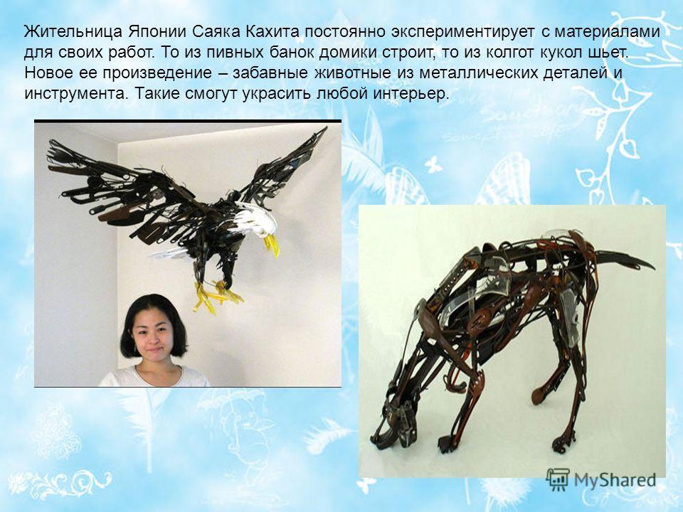 Жительница Японии Саяка Кахита постоянно экспериментирует с материалами для своих работ. То из пивных банок домики строит, то из колгот кукол шьет. Новое ее произведение – забавные животные из металлических деталей и инструмента. Такие смогут украсит