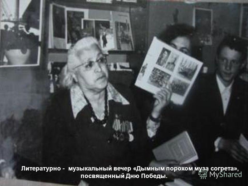 Литературно - музыкальный вечер «Дымным порохом муза согрета», посвященный Дню Победы.