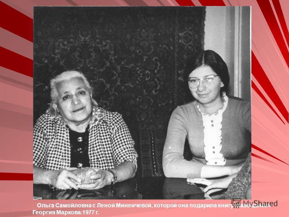 Ольга Самойловна с Леной Минеичевой, которой она подарила книгу«Завещание» Георгия Маркова.1977 г.