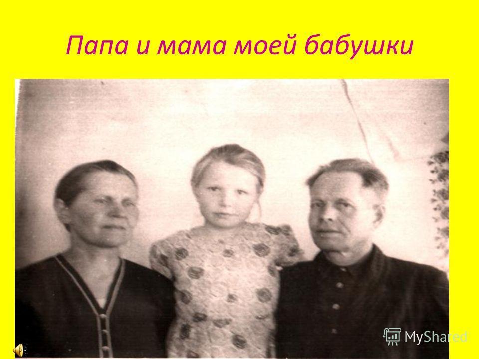 Папа и мама моей бабушки
