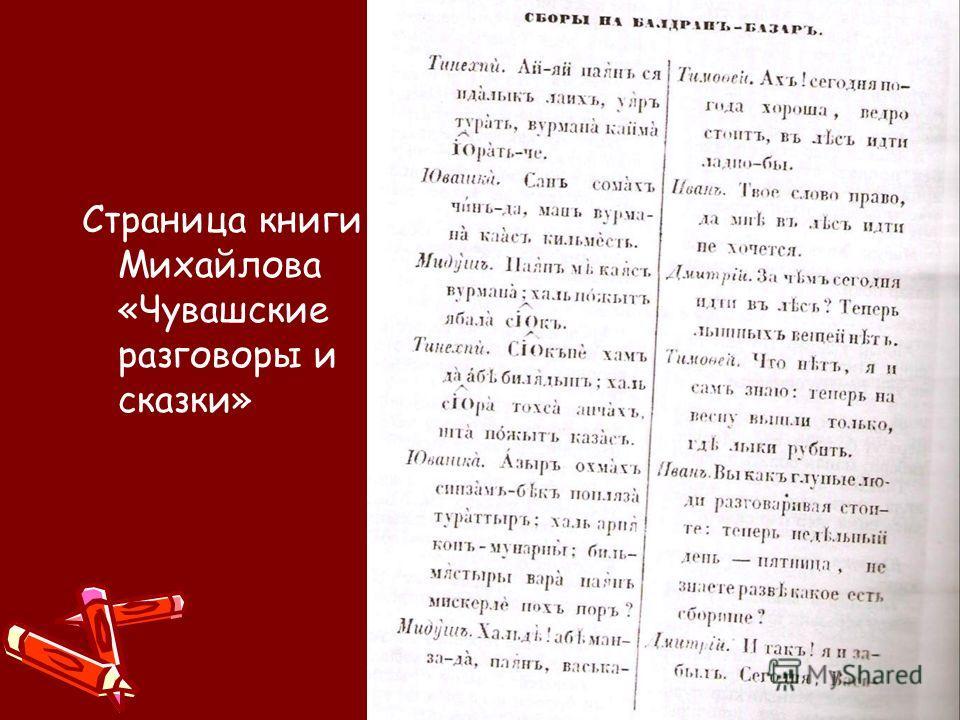 Страница книги Михайлова «Чувашские разговоры и сказки»