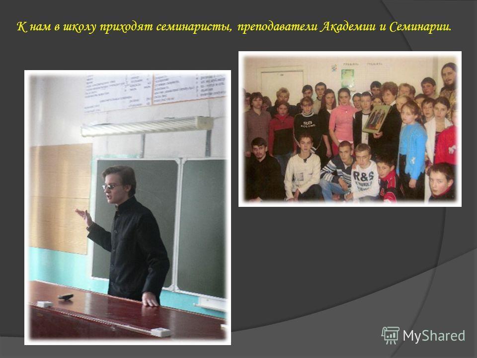 К нам в школу приходят семинаристы, преподаватели Академии и Семинарии.