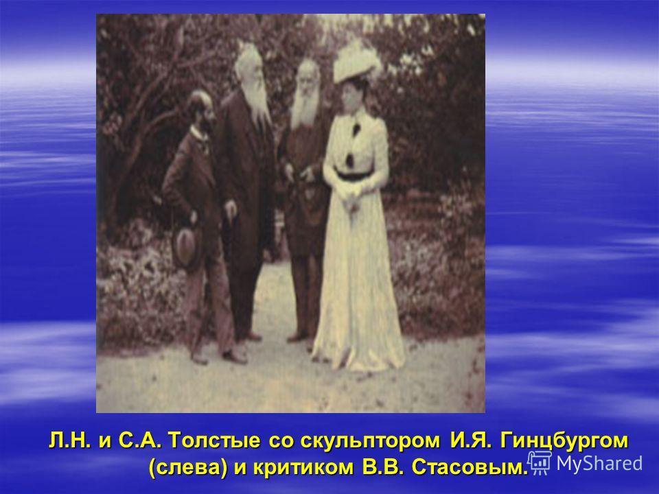 Л.Н. и С.А. Толстые со скульптором И.Я. Гинцбургом (слева) и критиком В.В. Стасовым.