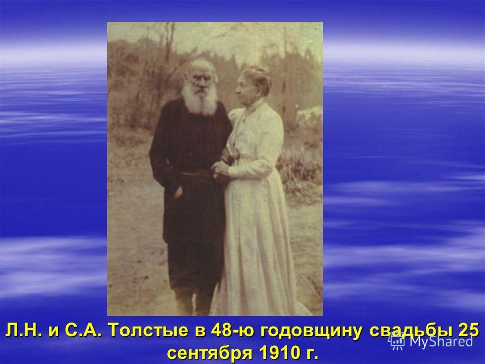 Л.Н. и С.А. Толстые в 48-ю годовщину свадьбы 25 сентября 1910 г.