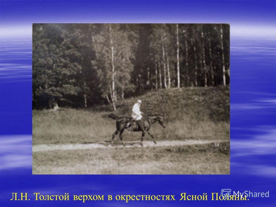 Л.Н. Толстой верхом в окрестностях Ясной Поляны.