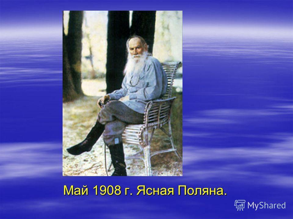Май 1908 г. Ясная Поляна.