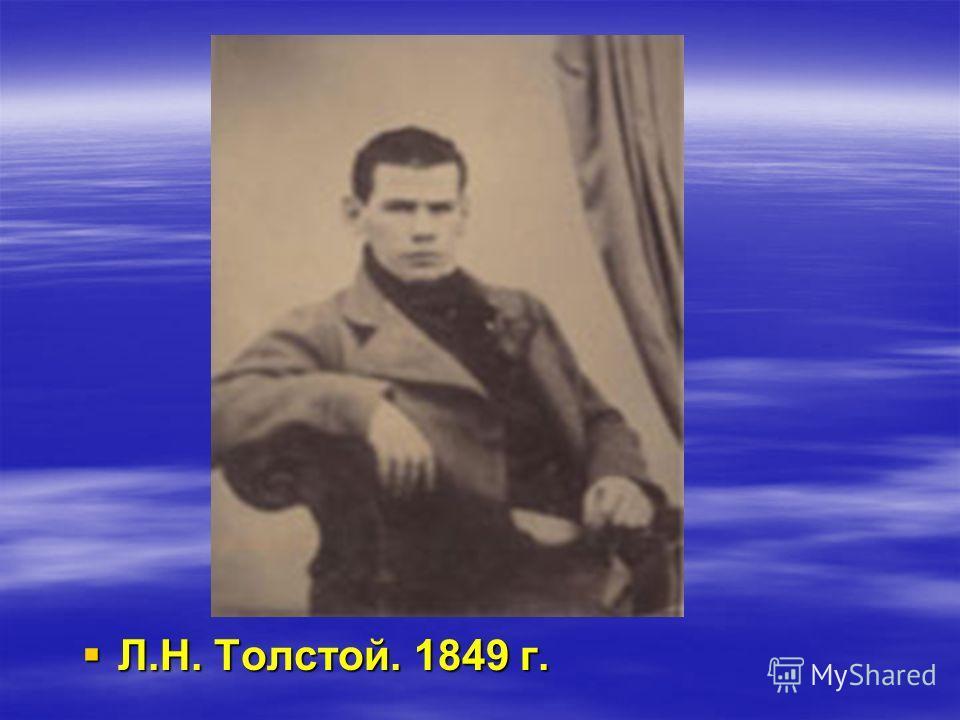 Л.Н. Толстой. 1849 г. Л.Н. Толстой. 1849 г.