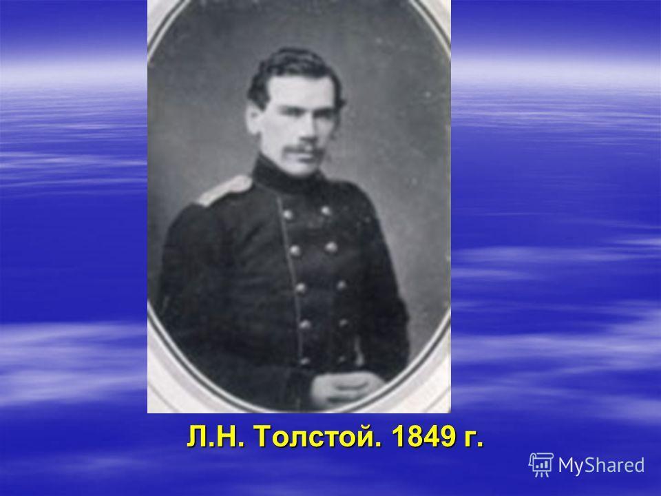 Л.Н. Толстой. 1849 г.