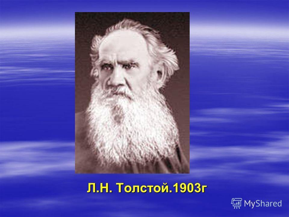 Л.Н. Толстой.1903г
