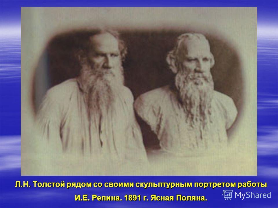 Л.Н. Толстой рядом со своими скульптурным портретом работы И.Е. Репина. 1891 г. Ясная Поляна.