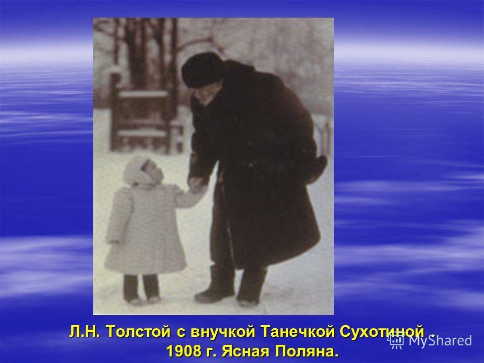 Л.Н. Толстой с внучкой Танечкой Сухотиной. 1908 г. Ясная Поляна.