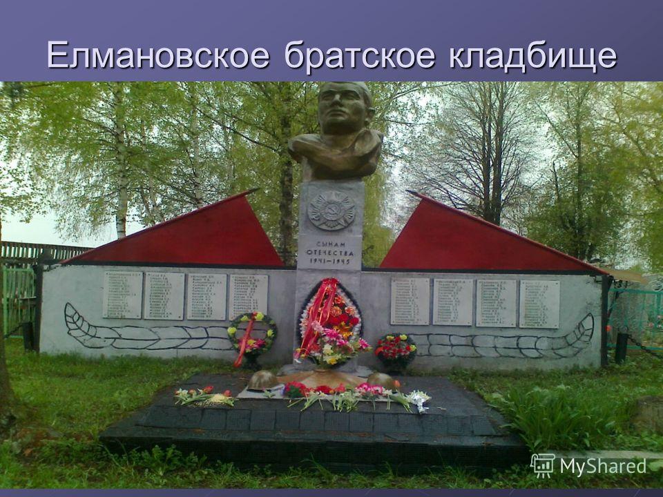 Елмановское братское кладбище