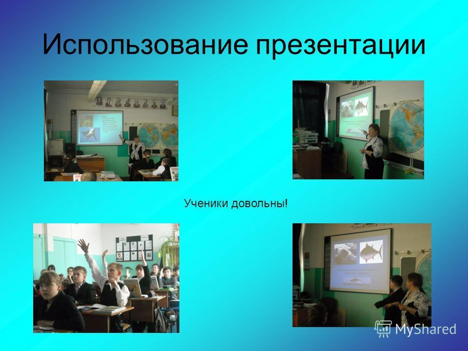 Использование презентации Ученики довольны!