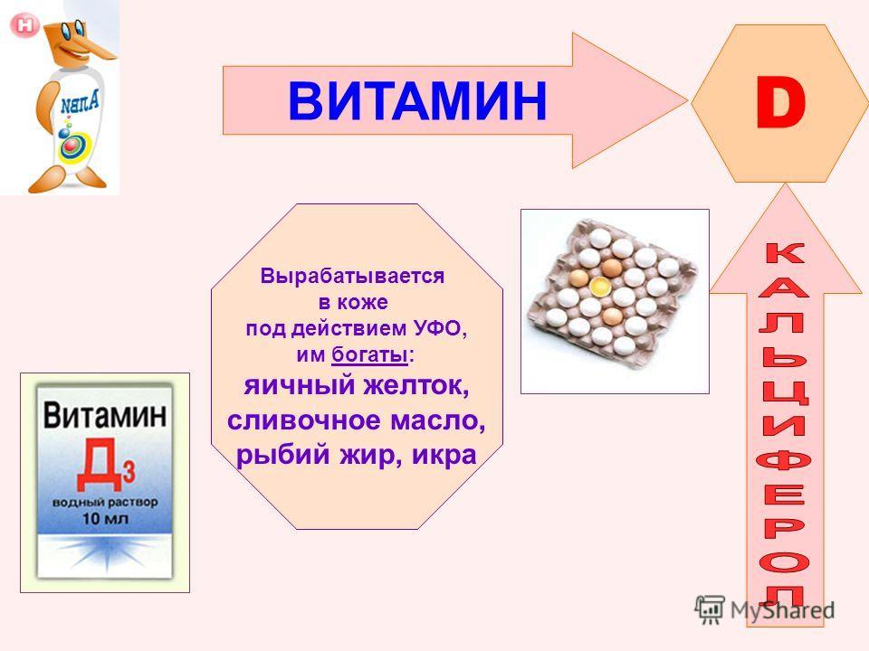 ВИТАМИН D Вырабатывается в коже под действием УФО, им богаты: яичный желток, сливочное масло, рыбий жир, икра