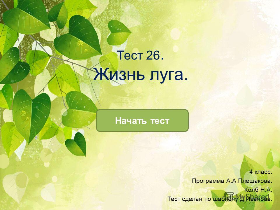 Тест 26. Жизнь луга. Начать тест 4 класс. Программа А.А.Плешакова. Колб Н.А. Тест сделан по шаблону Д.Иванова.