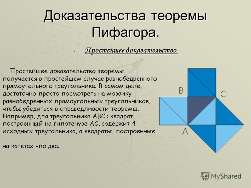 Доказательства теоремы Пифагора. Простейшее доказательство. Простейшее доказательство. Простейшее доказательство теоремы получается в простейшем случае равнобедренного прямоугольного треугольника. В самом деле, достаточно просто посмотреть на мозаику