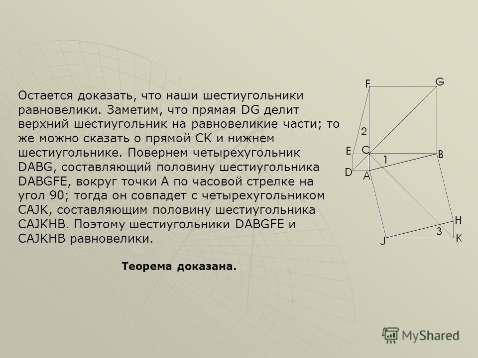 Остается доказать, что наши шестиугольники равновелики. Заметим, что прямая DG делит верхний шестиугольник на равновеликие части; то же можно сказать о прямой CK и нижнем шестиугольнике. Повернем четырехугольник DABG, составляющий половину шестиуголь
