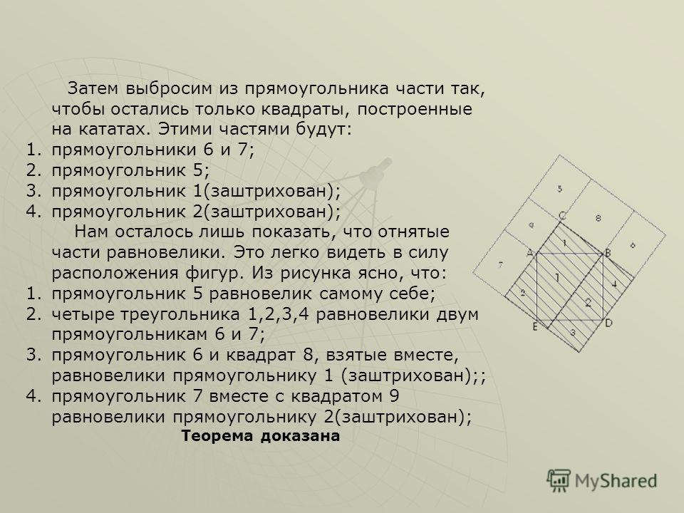 Затем выбросим из прямоугольника части так, чтобы остались только квадраты, построенные на кататах. Этими частями будут: 1.прямоугольники 6 и 7; 2.прямоугольник 5; 3.прямоугольник 1(заштрихован); 4.прямоугольник 2(заштрихован); Нам осталось лишь пока