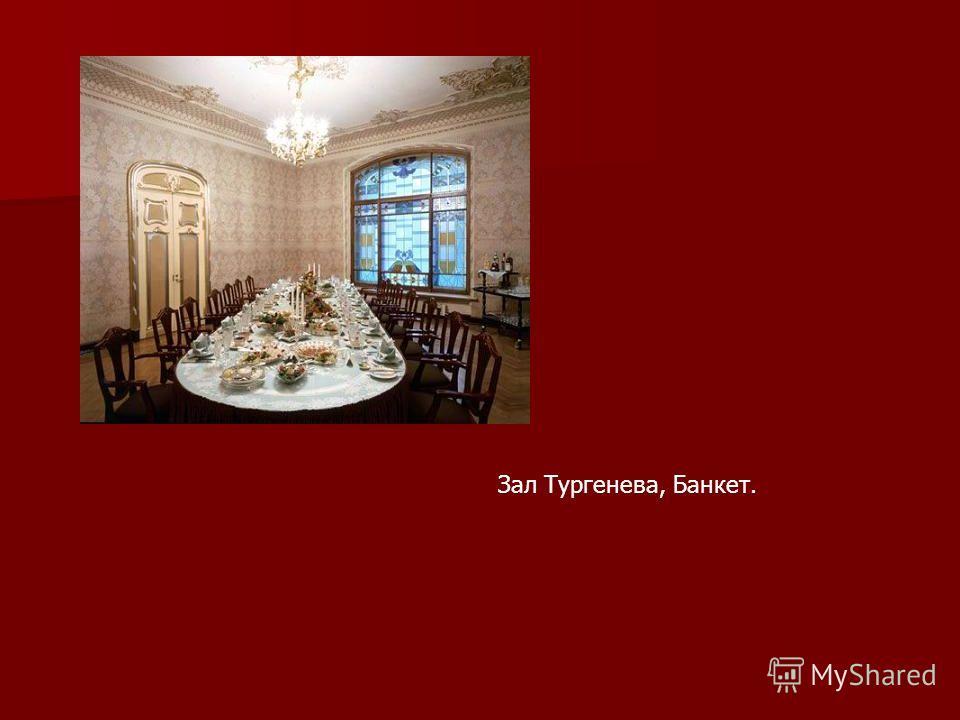 Зал Тургенева, Банкет.