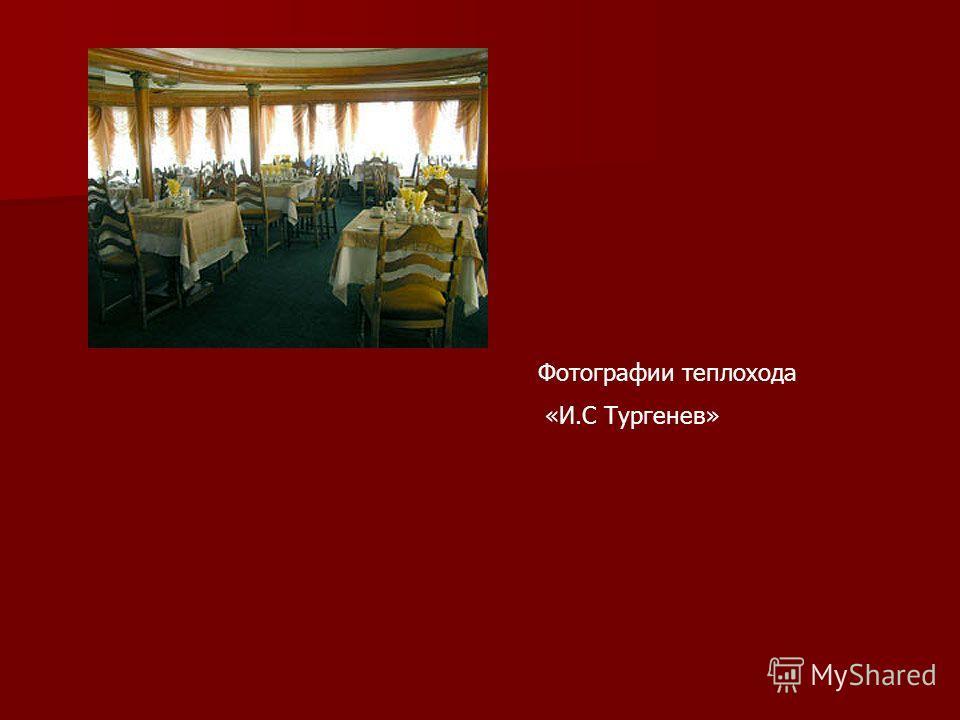 Фотографии теплохода «И.С Тургенев»