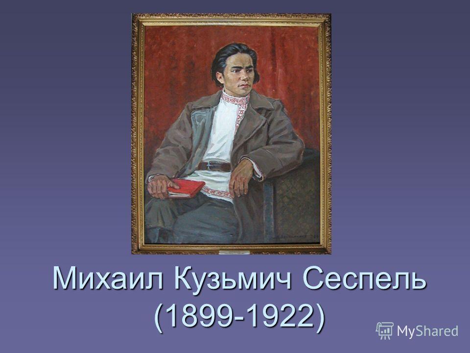 Михаил Кузьмич Сеспель (1899-1922)