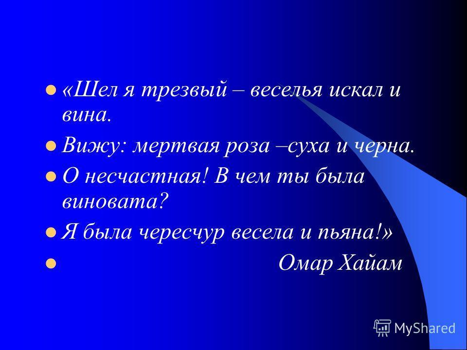 О хайам алкоголизм алкоголизм статистика в украине