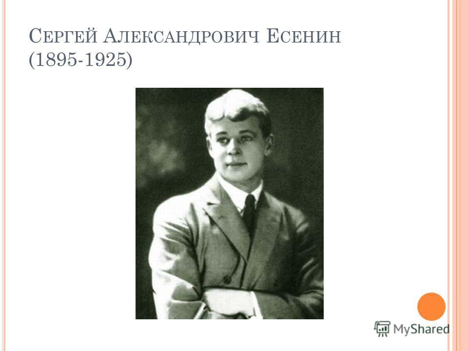 С ЕРГЕЙ А ЛЕКСАНДРОВИЧ Е СЕНИН (1895-1925)