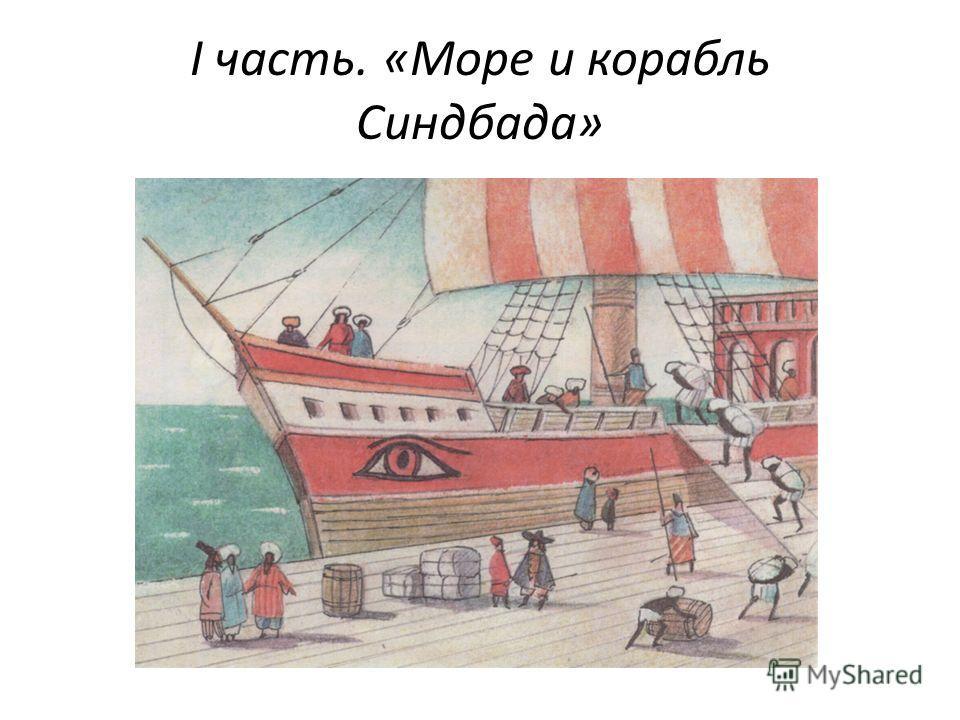 I часть. «Море и корабль Синдбада»