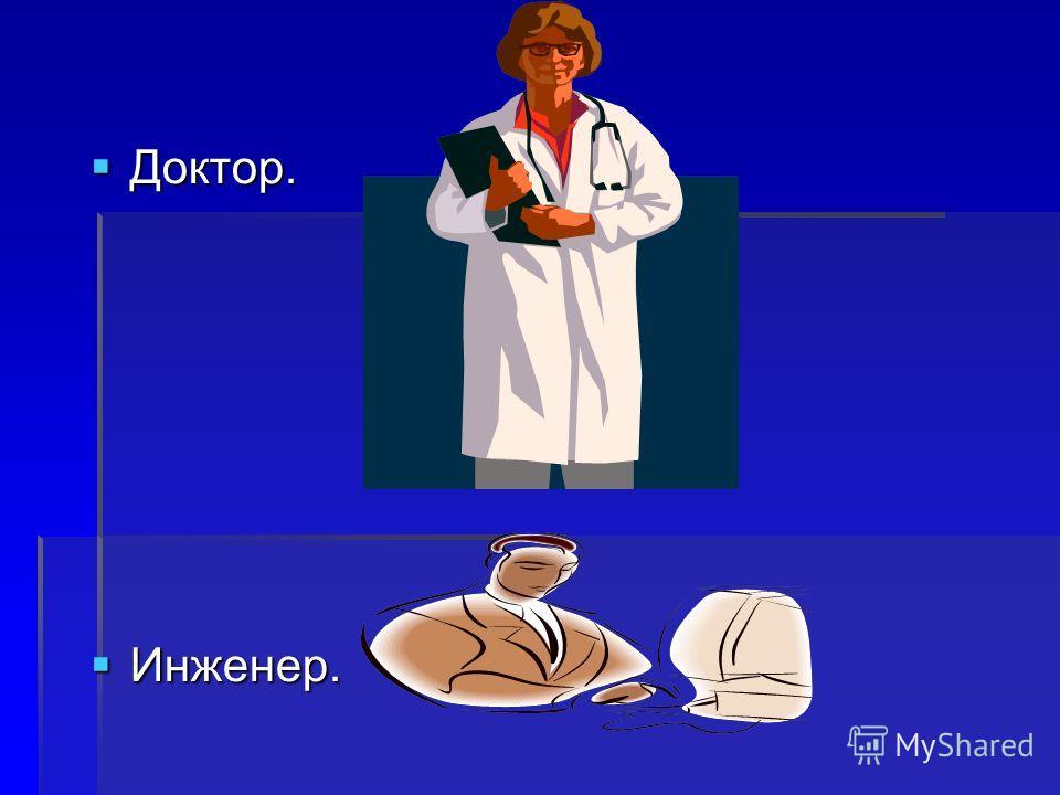 Доктор. Доктор. Инженер. Инженер.