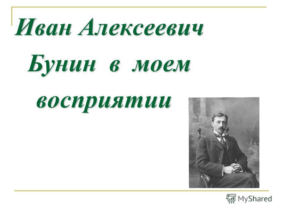 Иван Алексеевич Бунин в моем восприятии