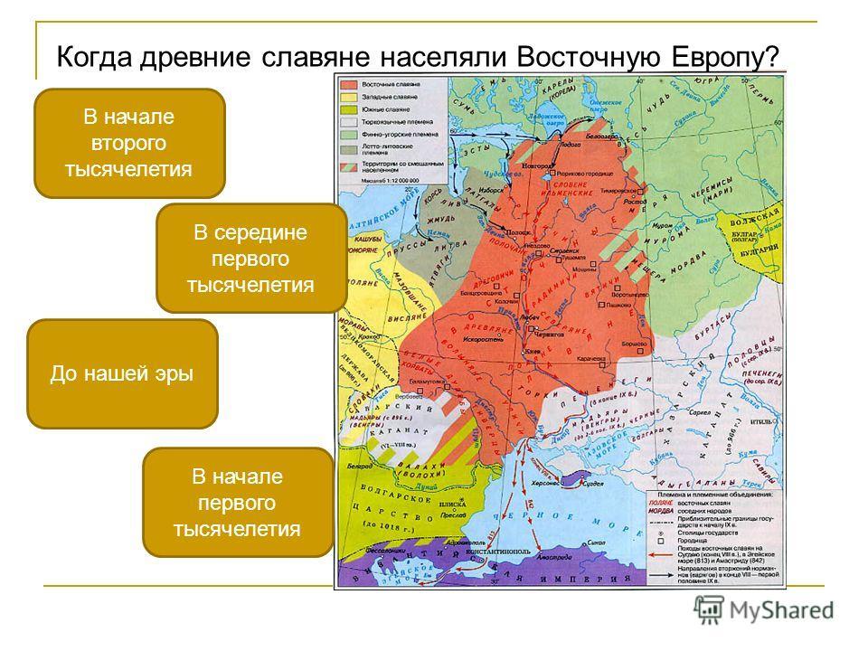 Когда древние славяне населяли Восточную Европу? В середине первого тысячелетия До нашей эры В начале второго тысячелетия В начале первого тысячелетия