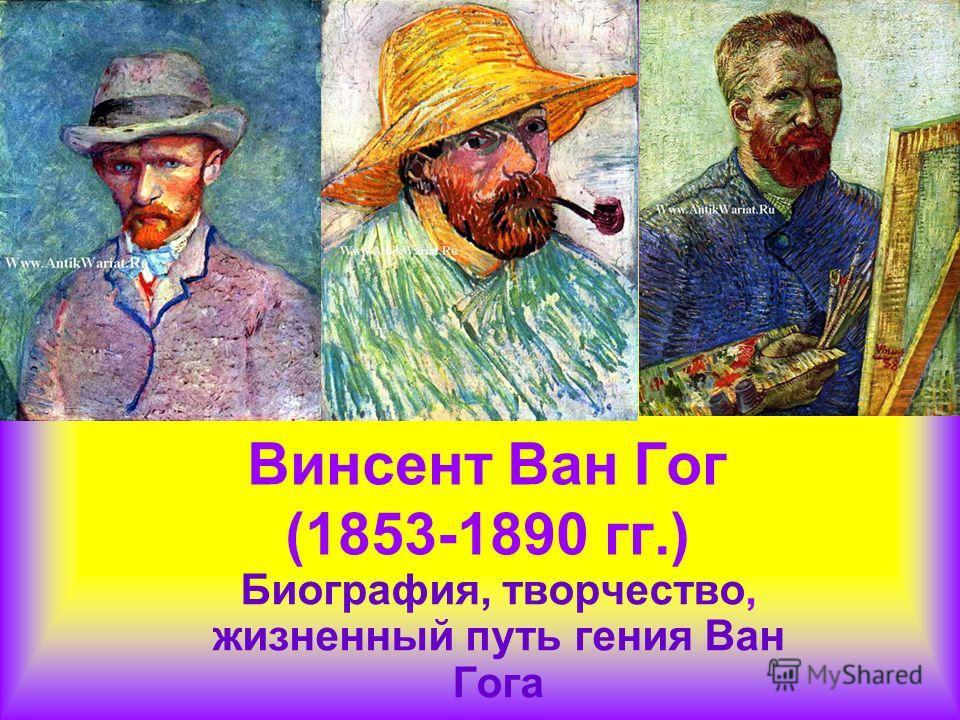 Винсент Ван Гог (1853-1890 гг.) Биография, творчество, жизненный путь гения Ван Гога