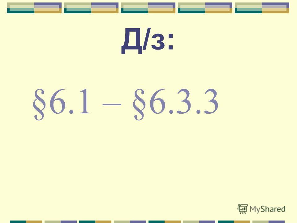 Д/з: §6.1 – §6.3.3