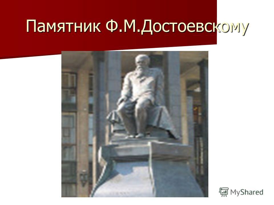 Памятник Ф.М.Достоевскому
