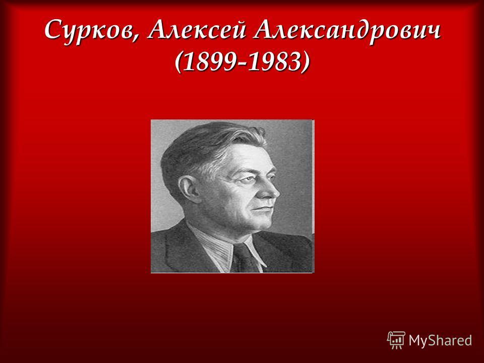 Сурков, Алексей Александрович (1899-1983)