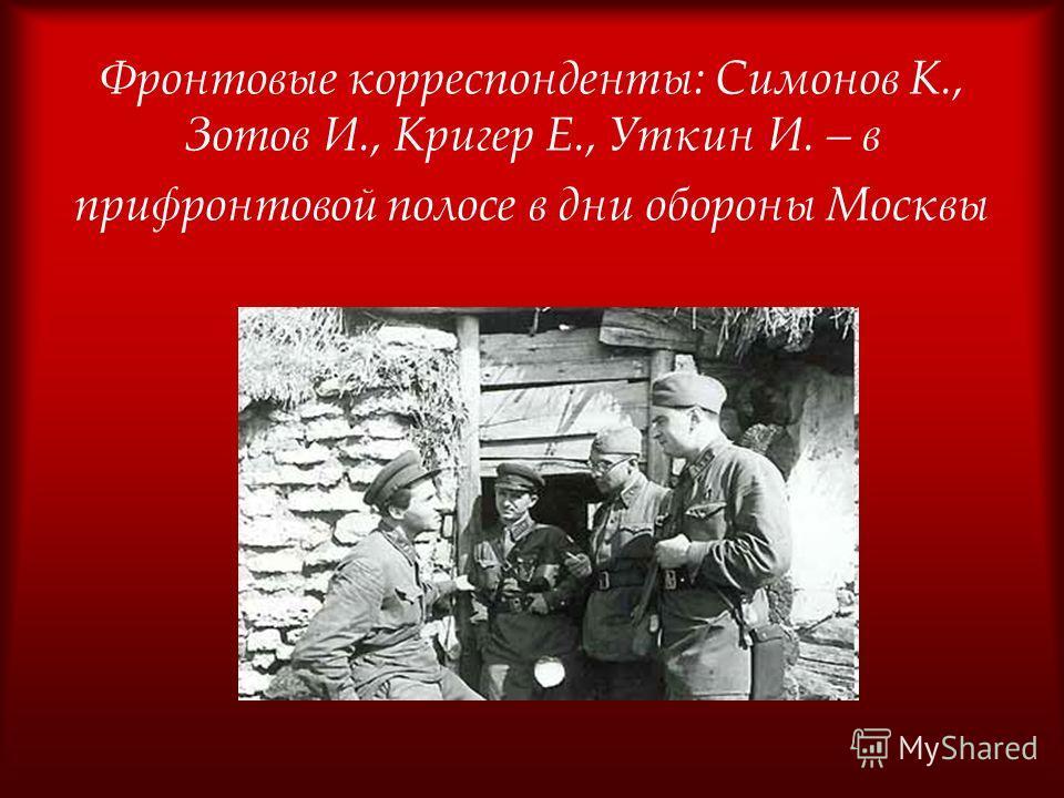 Фронтовые корреспонденты: Симонов К., Зотов И., Кригер Е., Уткин И. – в прифронтовой полосе в дни обороны Москвы