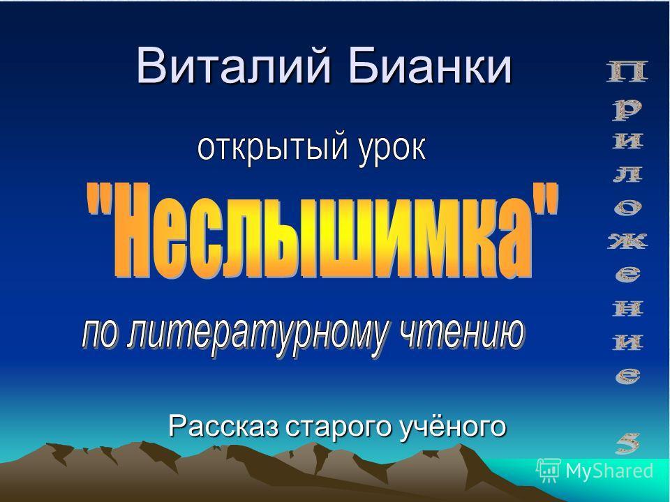 Виталий Бианки Рассказ старого учёного