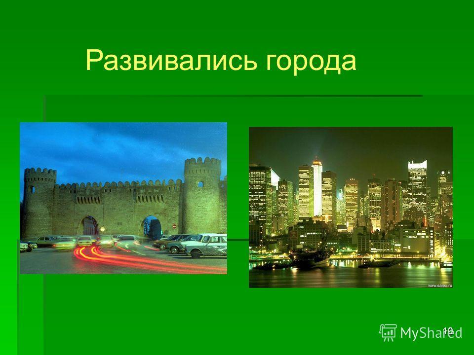 10 Развивались города