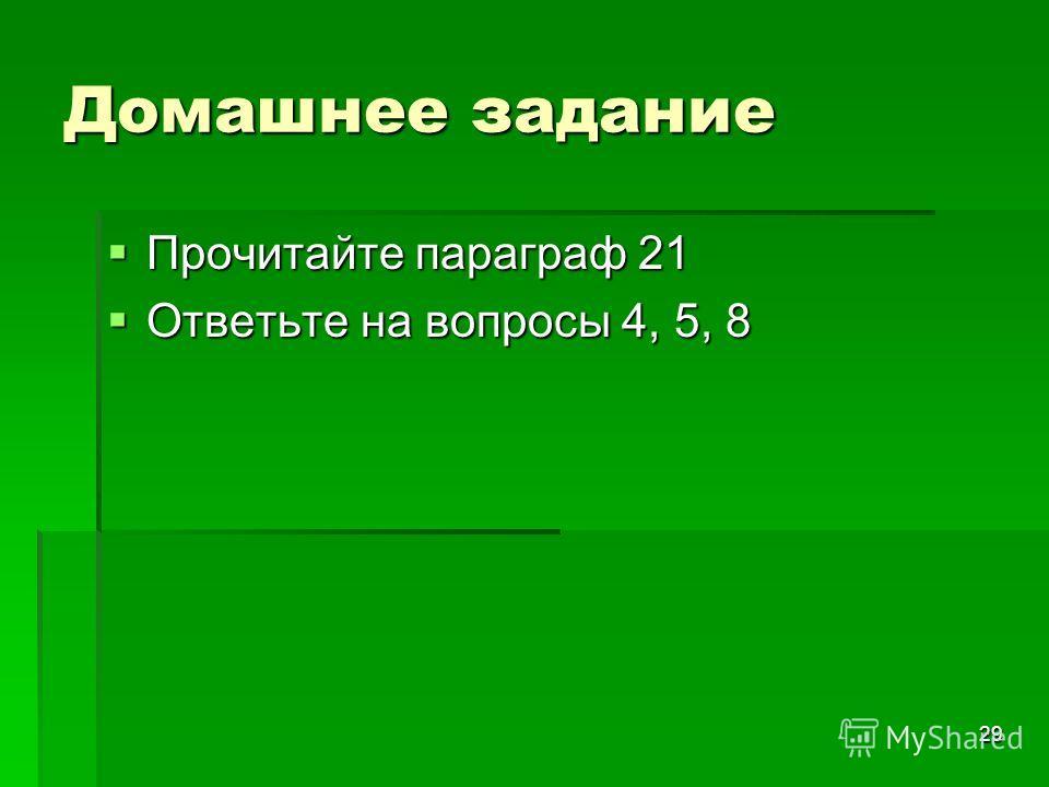 29 Домашнее задание Прочитайте параграф 21 Прочитайте параграф 21 Ответьте на вопросы 4, 5, 8 Ответьте на вопросы 4, 5, 8