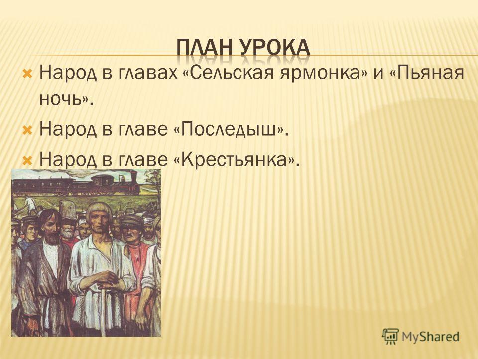 Народ в главах «Сельская ярмонка» и «Пьяная ночь». Народ в главе «Последыш». Народ в главе «Крестьянка».