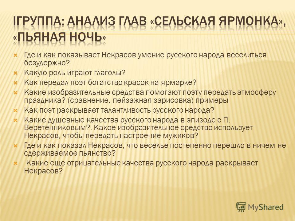 Где и как показывает Некрасов умение русского народа веселиться безудержно? Какую роль играют глаголы? Как передал поэт богатство красок на ярмарке? Какие изобразительные средства помогают поэту передать атмосферу праздника? (сравнение, пейзажная зар