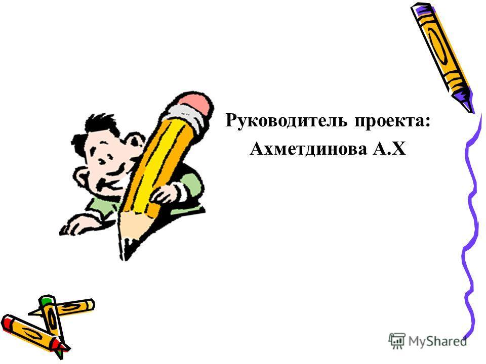 Руководитель проекта: Ахметдинова А.Х