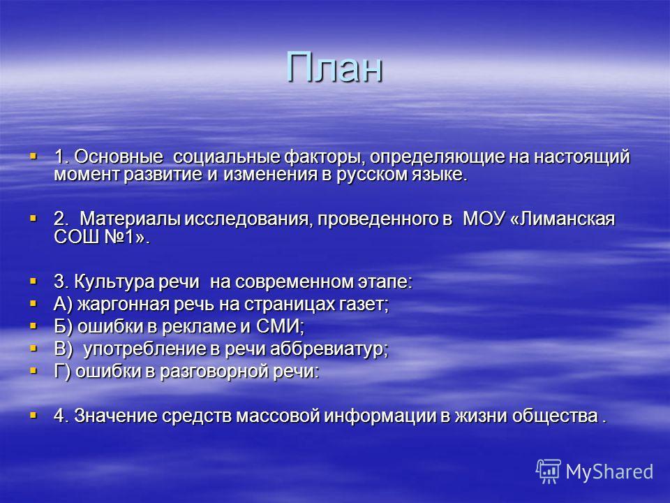 План 1. Основные социальные факторы, определяющие на настоящий момент развитие и изменения в русском языке. 1. Основные социальные факторы, определяющие на настоящий момент развитие и изменения в русском языке. 2. Материалы исследования, проведенного